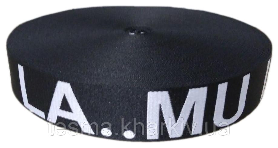 """Лента с логотипом """"LA MU"""" 40 мм"""