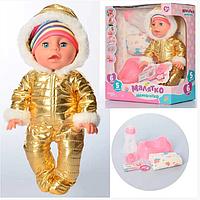 Кукла Пупс 45 см