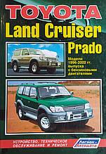 TOYOTA LAND CRUISER 90 PRADO Бензин Моделі 1996-2002 рр. Пристрій, технічне обслуговування та ремонт