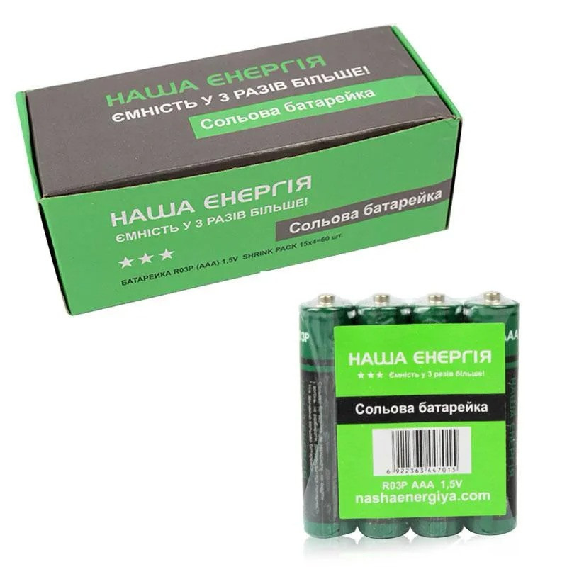 Батарейка для пульсоксиметра, пульсометра R03 Green / ААА