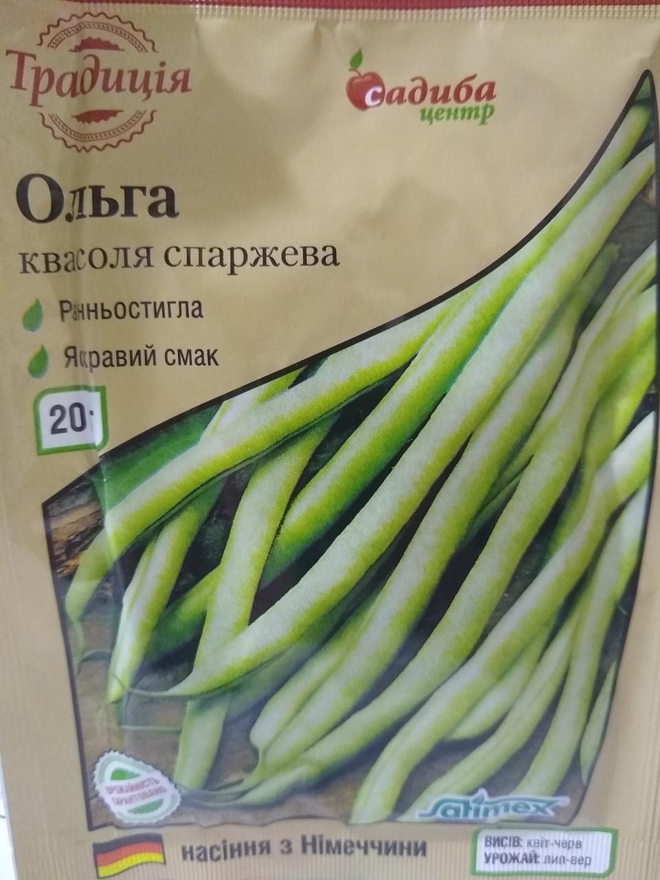 Семена фасоли спаржевой Ольга ранняя зеленая кустовая сорт урожайная Satimex Германия