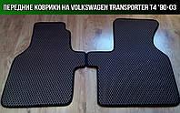 Передние ЕВА коврики Volkswagen Transporter T4 '90-03. Ковры EVA на Фольксваген Транспортер Т4