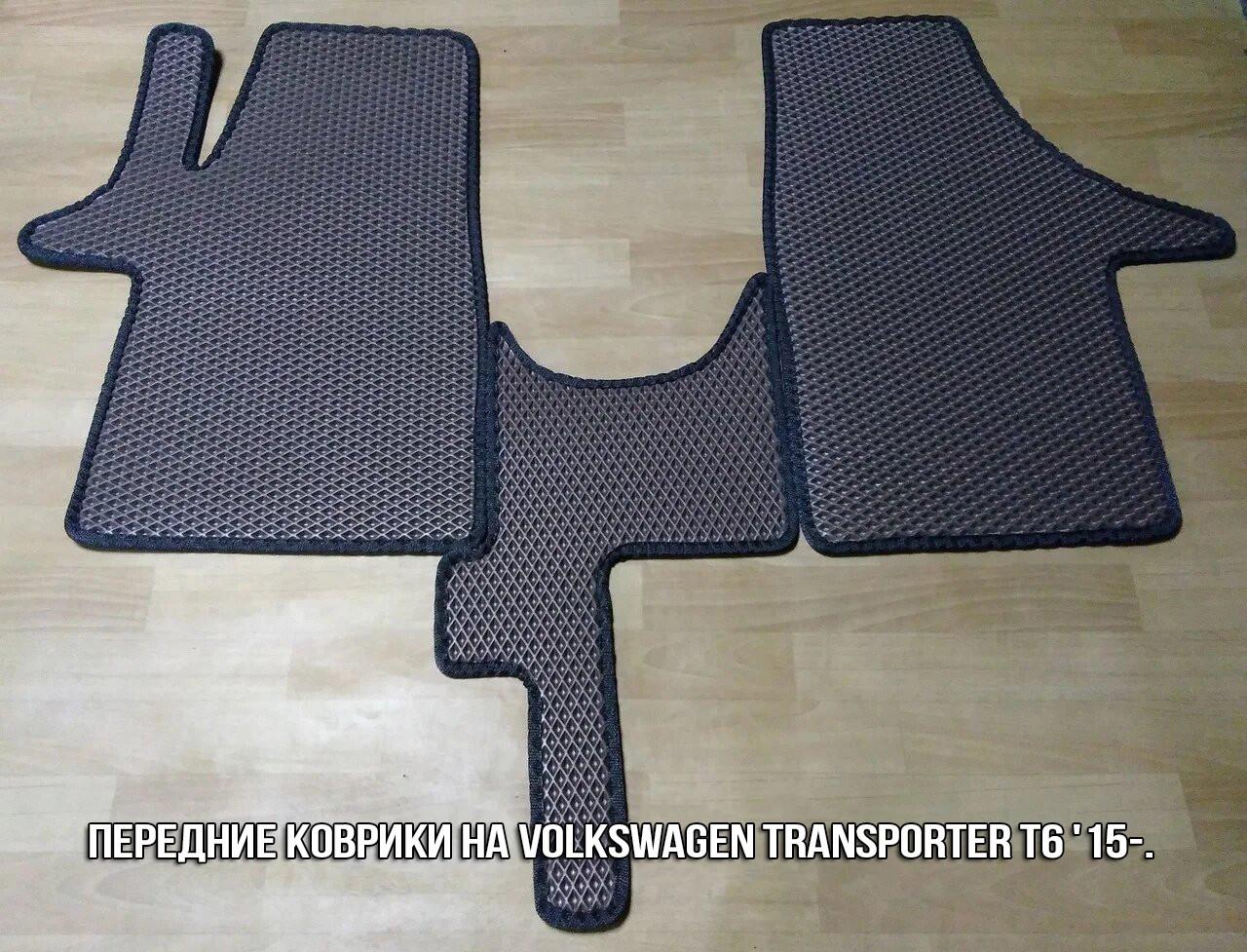 коврики на фольксваген транспортер т6