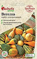 Насіння гарбуз декоративний Веселка,  20 шт. СЦ Традиція