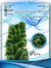 Микс Заснеженная гирлянда - леска ПВХ 2,5 м