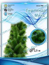 Микс герлянда - леска ПВХ 2,5 м