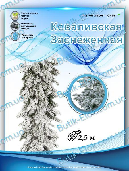 Литая Коваливская гирлянда в снегу 2,5 м