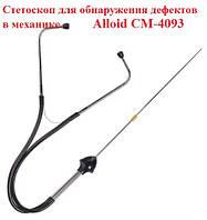 Автомобильный диагностический стетоскоп Alloid СМ-4093, фонендоскоп механика для прослушивания двигателя.