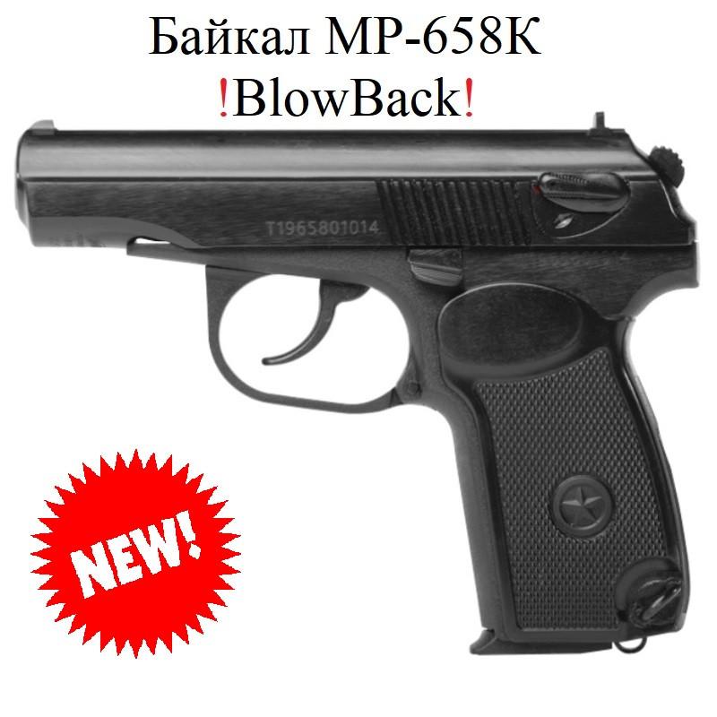 Пневматический пистолет Байкал MP-658К BlowBack