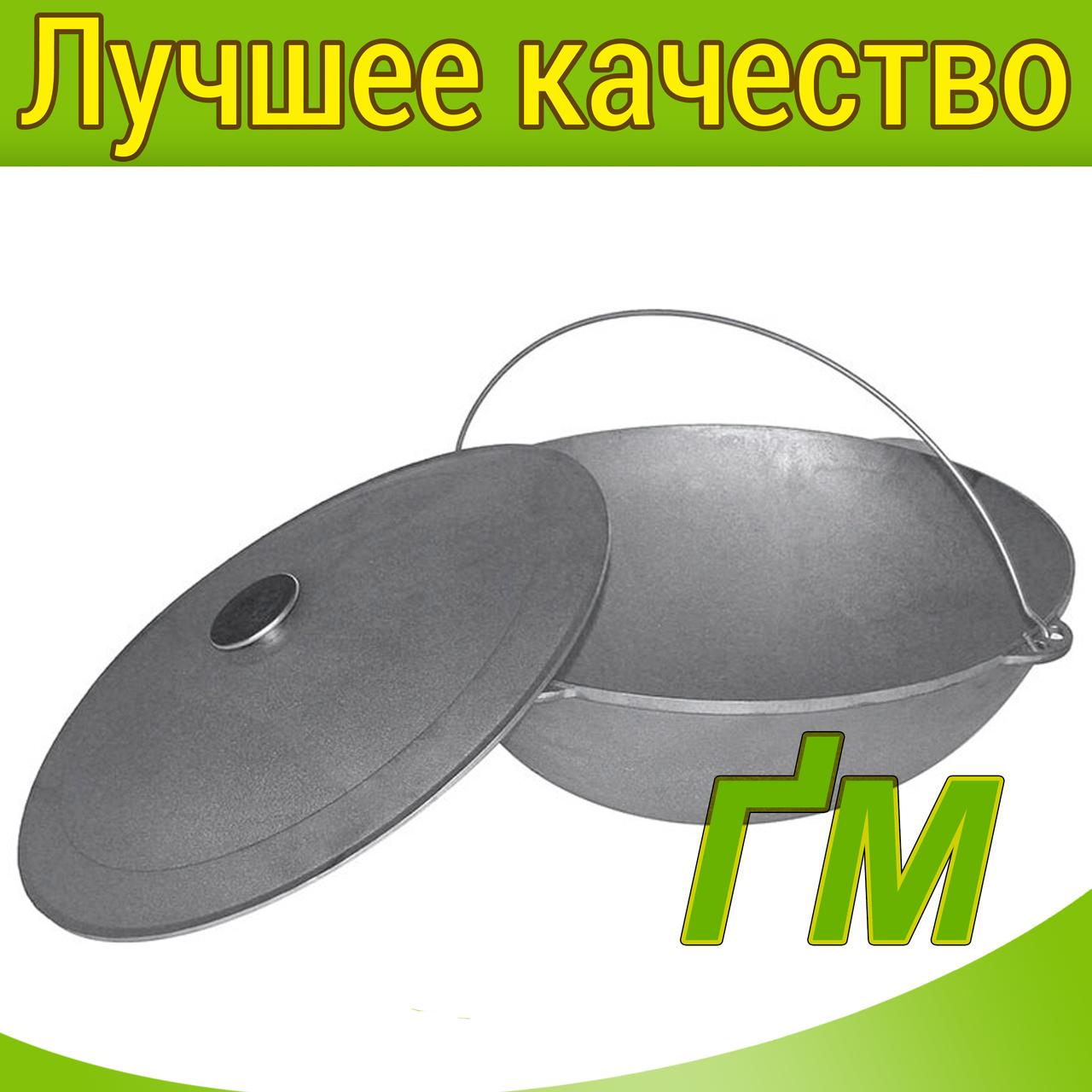 Казан азиатский чугунный с крышкой и дужкой, объем 32 л.