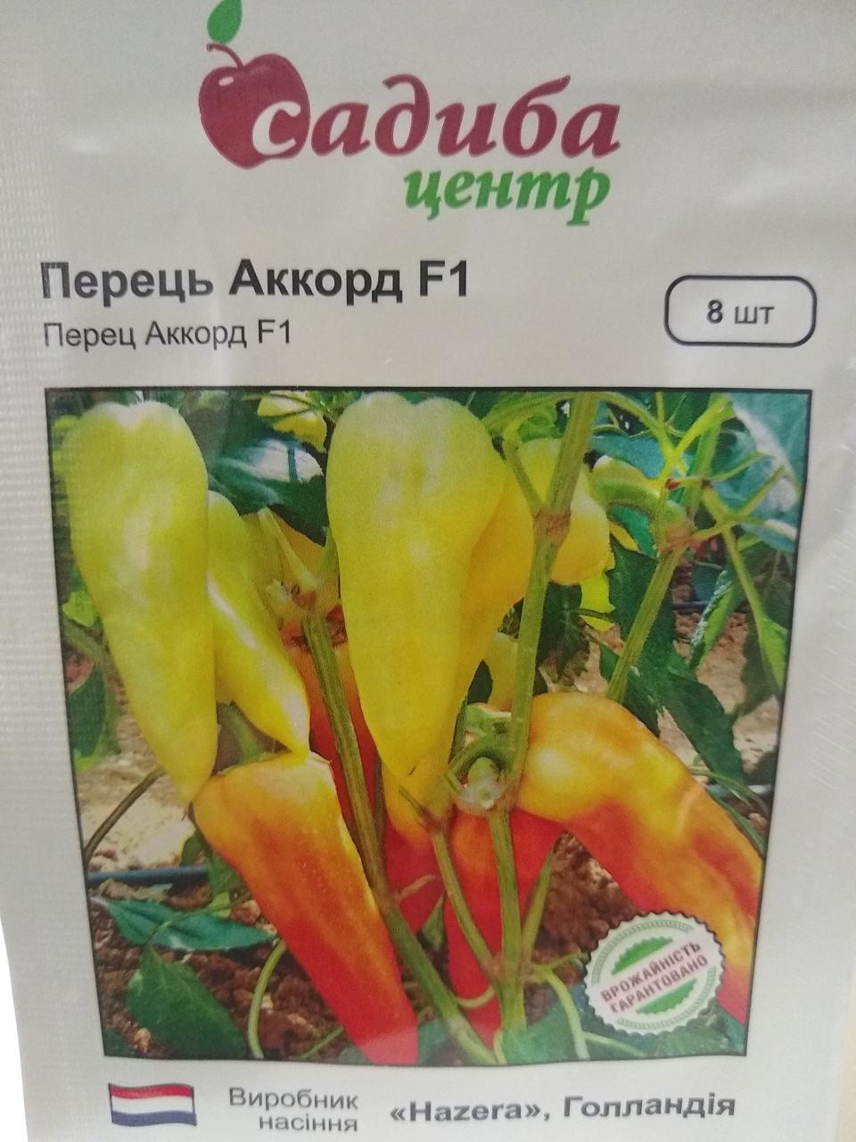 Семена раннего перца сладкого Аккорд F1 венгерского типа для свежего рынка 8 семян Hazera  Голландия