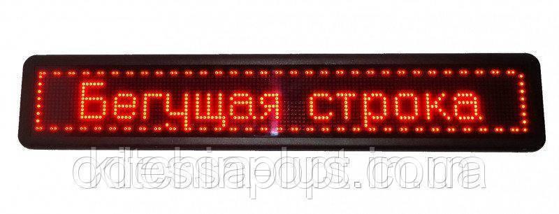 Светодиодная вывеска 200х40(см), бегущая строка. красное свечение.