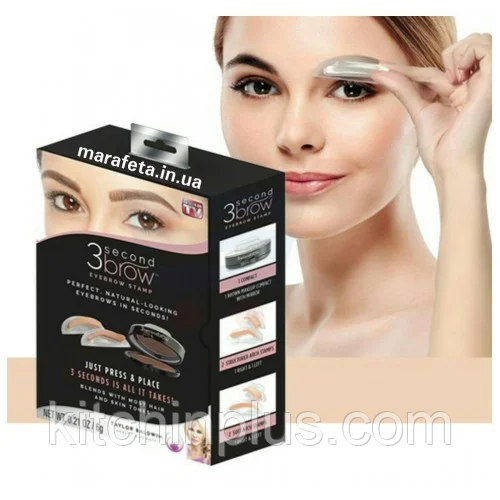 Штамп для бровей  3 Second Eyebrow Stamp 908-26 ST213