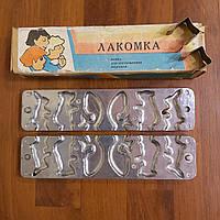 Форма молд *Лакомка* СССР для конфет в родной коробке.Клеймо.