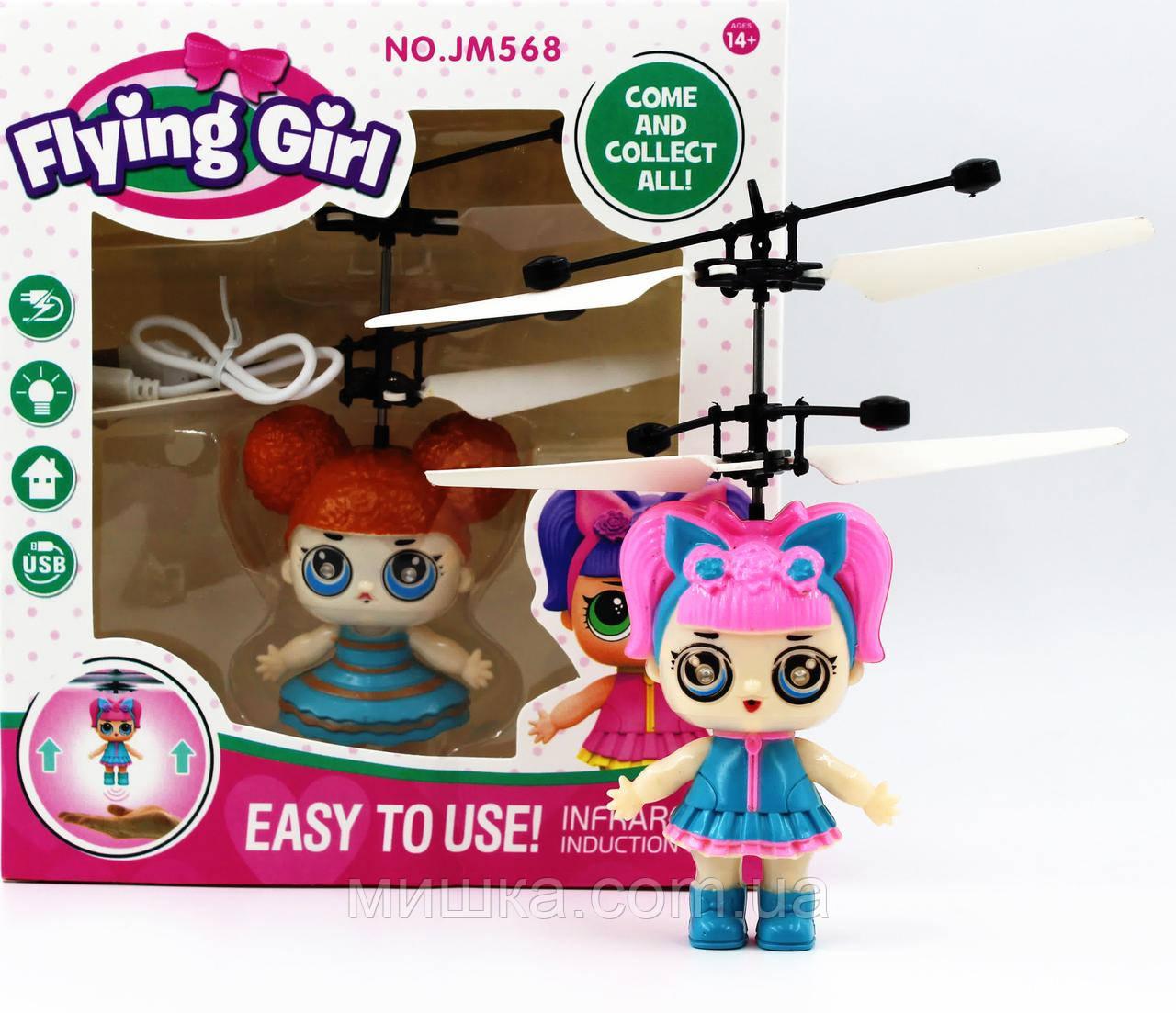 Летающая кукла LOL JM-568 на сенсорном управлении, интерактивная игрушка