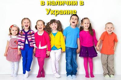 В наличии в Украине!!! Новинки!