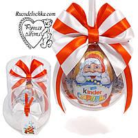 Подарунковий Новорічний куля з солодощами ( кіндер - яйце, 4 шоколадки, 8 цукерок) подарунок на новий рік