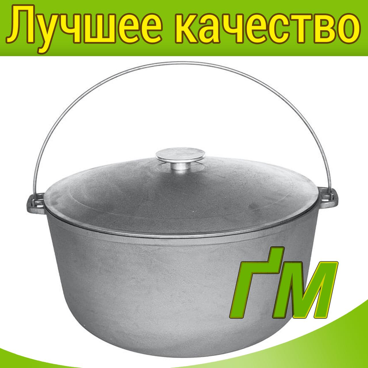 Казан туристический чугунный с дужкой и крышкой, объем 15 л.