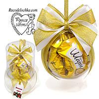Новорічний куля з цукерками в подарунковому тубусі (цукерки виймаються) діаметр кулі 10см, новорічний подарунок 2021