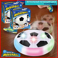 Hoverball Летающий футбольный мяч диск для дома с подсветкой Ховерболл мяч для футбола Игрушка для детей