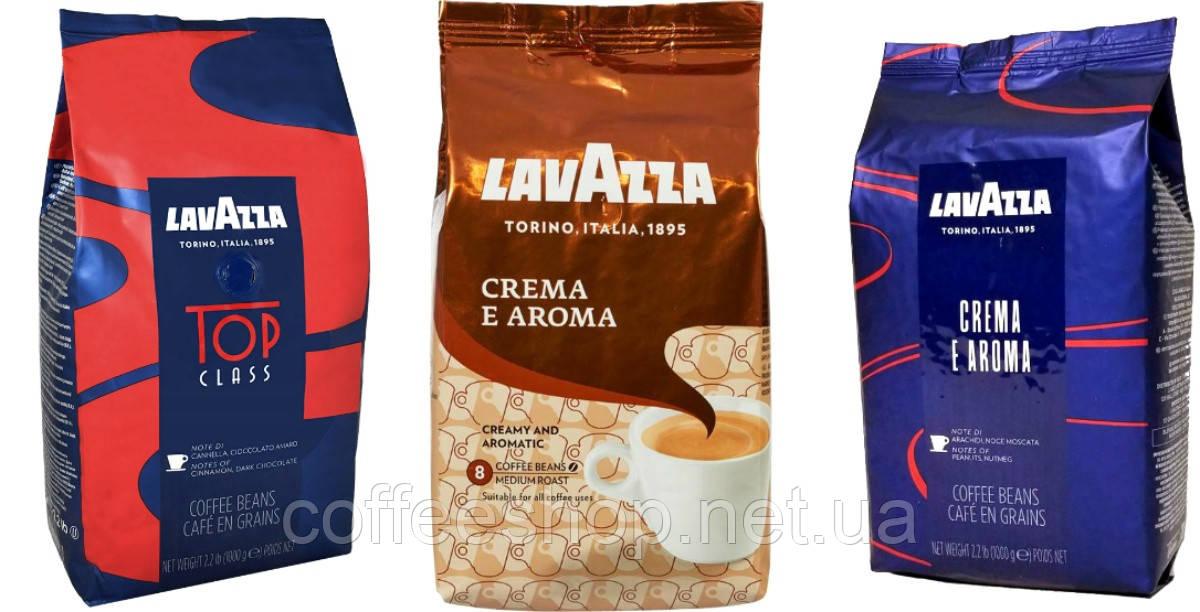 Кофейный набор Lavazza (3х): Crema e Aroma (коричневая) + Crema e Aroma (in blue) + Top Class (№73)
