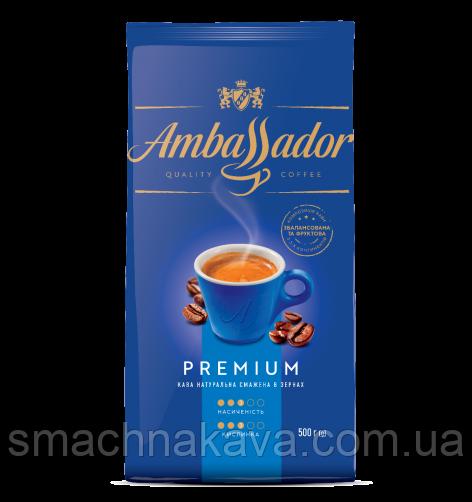 Кофе в зернах Ambassador Premium 100% Arabica Польша