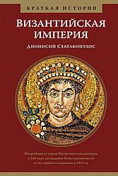 Книга Візантійська імперія. Коротка історія. Автор - Діонісій Статакопулос (Колібрі)