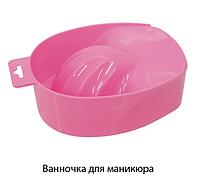 Ванночка для ногтей Lady Victory LDV разные цвета  BM-00/05-0