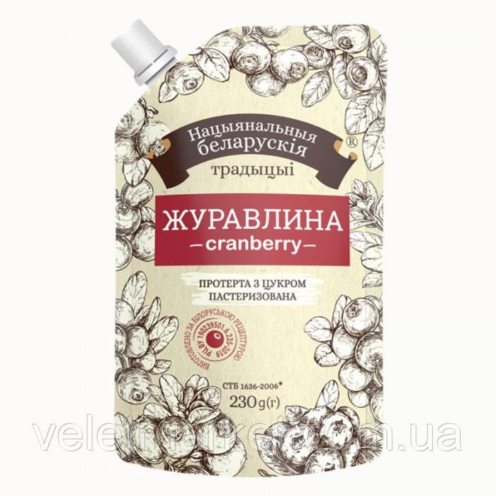 Перетертая Клюква Национальные Белорусские Традиции 0,230 г Дой-Пак