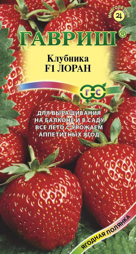 Семена Клубника Лоран F1  5шт. Гавриш