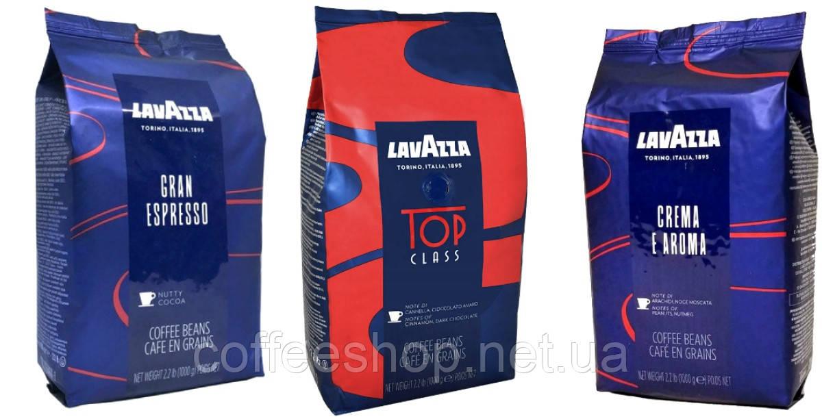 Кофейный набор Lavazza (3х): Gran Espresso + Crema e Aroma (in blue) + Top Class (№76)