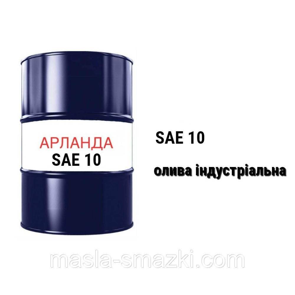 SAE 10 олива індустріальна