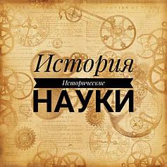 История. Исторические науки.