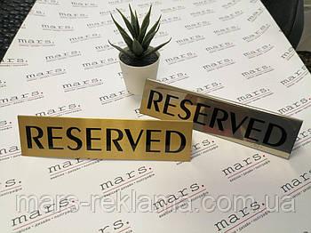 "Табличка ""RESERVED"" золотого кольору"