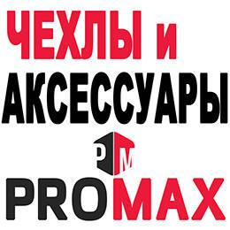 ЧЕХЛЫ И АКСЕССУАРЫ на сайте PROMAX.in.ua