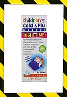 NatraBio, От простуды и гриппа для детей , для ночного использования, 30 мл, фото 1