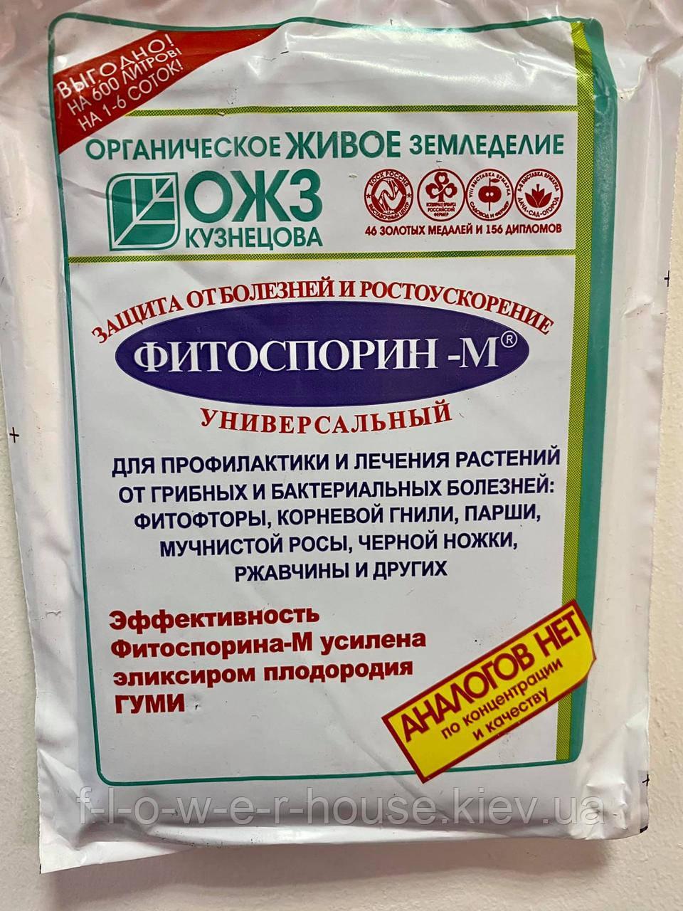 ФИТОСПОРИН-М, паста 200г