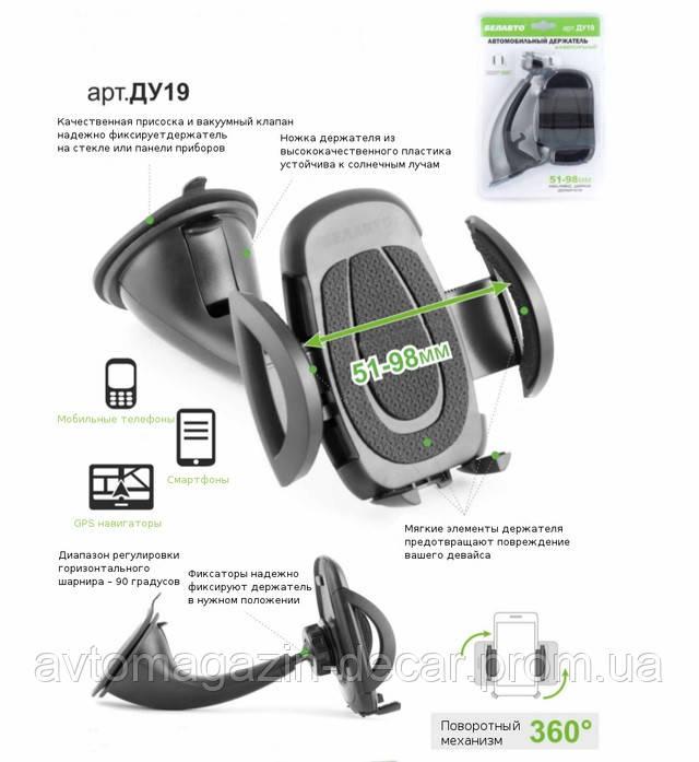 Автодержатель для телефона BELAUTO DU19 (51-98мм) с присоской (360°,бл) (60 шт.) аналогWINSO 201160