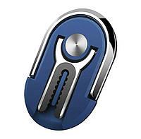 Держатель для телефона кольцо Hicucoo Ring 360,на воздуховод,палец (Синий)