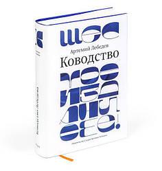 Артемий Лебедев. Ководство (шестое издание)
