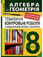 Алгебра і геометрія 8 клас Тематичні контрольні роботи