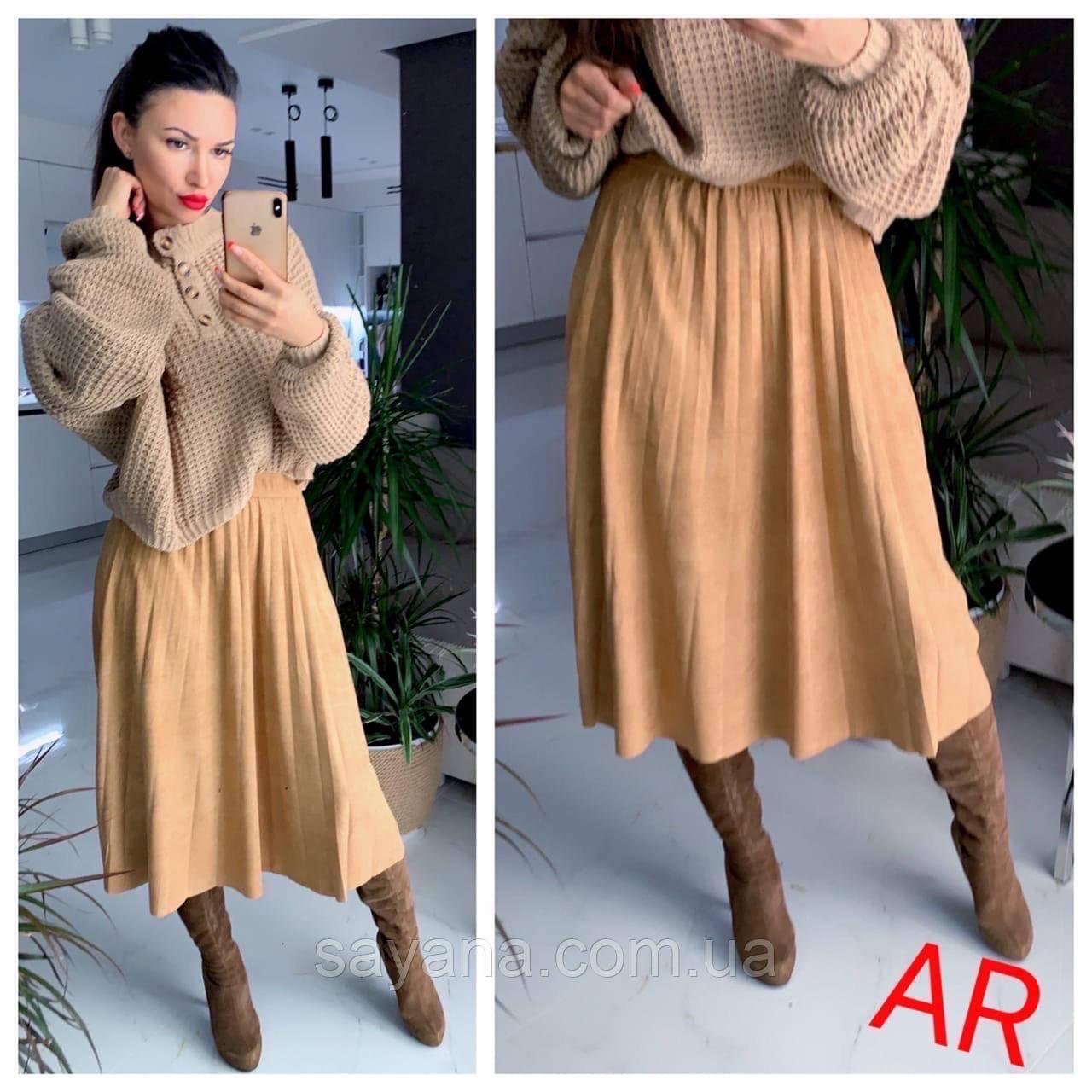 Женская плиссированная замшевая юбка, 2 цвета. АР-3-1220