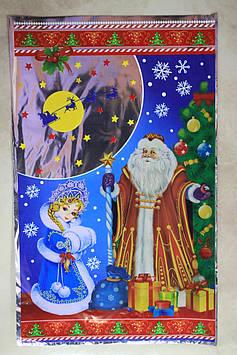 Пакет полиэтиленовый фольга с рисунком новогодним дед мороз и снегурочка