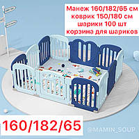 Детский манеж на подставках устойчивый синий голубой пластик ограждение 160/182 для ребёнка для игр и ползания