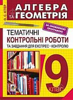 Алгебра і геометрія. 9 кл.Тематичні контрольні роботи і завдання для експрес-контролю