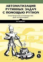 Автоматизация рутинных задач с помощью Python: практическое руководство для начинающих - Эл Свейгарт