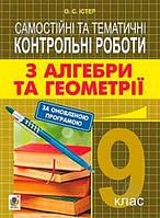 Самостійні та тематичні контрольні роботи з алгебри та геометрії. 9 клас