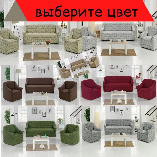 где универсальные чехлы диваны и кресла