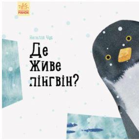 Де живе пінгвін? Професор Карапуз.Чуб Н.