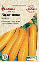 Насіння кабачок ЗОЛОТИНКА,  10 г. СЦ Традиція